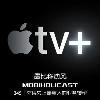 苹果史上最重大的业务转型