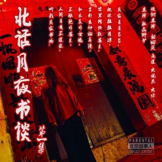 北話月夜書談 · 第一集 - 北京話事人176