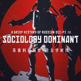苏俄科幻简史:梦想坠地的社会学时代Gadio Pro vol.452