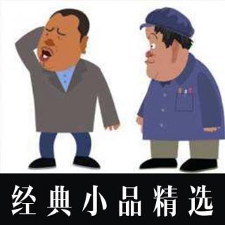赵本山、范伟、高秀敏 - 有钱了