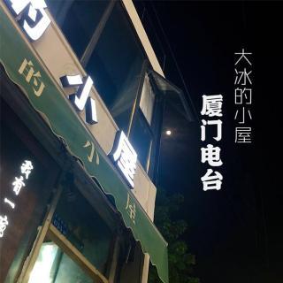 大冰的小屋廈門電臺第1期