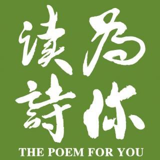 《春天》(节选)「为你读诗」:沈涛(主持人)