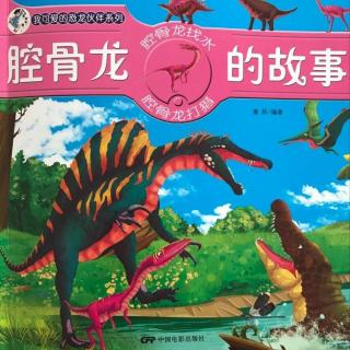 恐龙故事 腔骨龙的故事 1腔骨龙找水