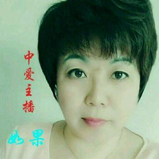 《中国爱情诗刊》【为你读诗】文/洪彦 ;主播/如果