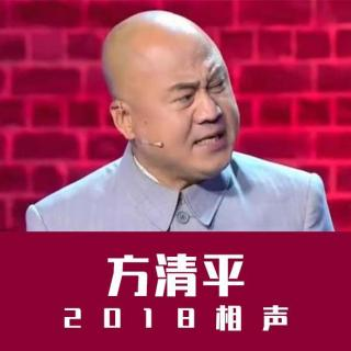 《拍马屁》方清平2017相声