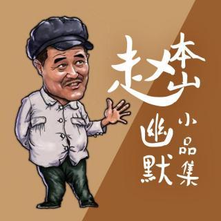 赵本山-昨天今天明天