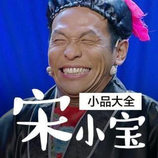 《相亲》赵本山赵海燕