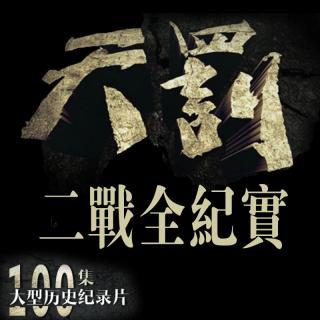 26 保卫南京——日军违抗停战命令狂攻南京之谜