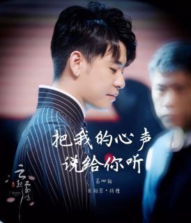 關于張云雷-【長相思·彷徨】