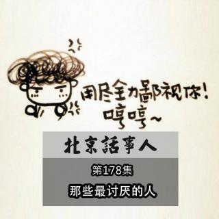 最些最討厭的人 · 北話中發白 - 北京話事人178