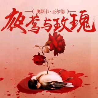 【睡前故事】王尔德童话——夜莺与玫瑰(下)