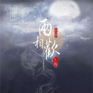 【玄幻百合广播剧】两相欢-片花