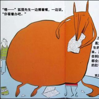 爱吃书的狐狸
