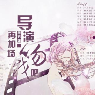 一月青芜原著,改编GL现代广播剧《导演!再加场吻戏吧》第五期