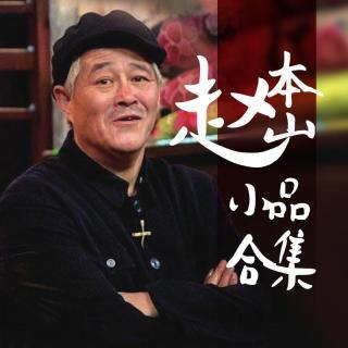 赵本山 黄宏 郭达 蔡明-捐献