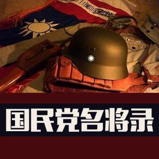 118中国希姆莱——戴笠1