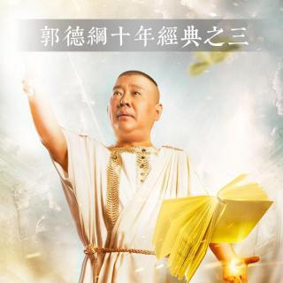 2012高清 (《河南style》 岳云鹏 孙越)