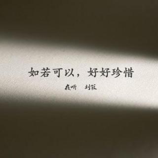 【夜听】好的感情,不争输赢