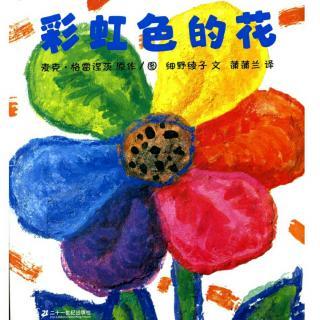卡蒙加幼教集团陈老师——《彩虹色的花》