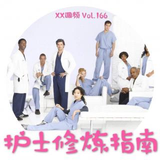 《护士修炼指南》 vol.166XX调频 职人系列