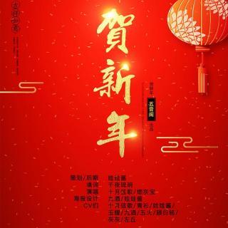 贺新年(2018年春节)-燃灰宝/十月弦歌