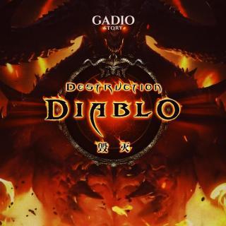 直到地狱的尽头,至死方休——暗黑破坏神2的猎魔故事Gadio Story vol.