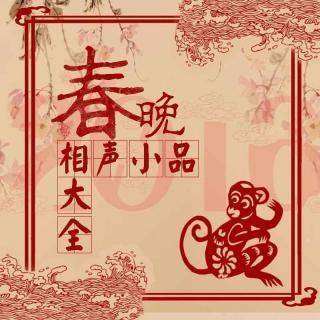 《老少乐》马季 刘伟