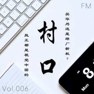 买P30还是Reno?反正都是视觉中国的 村口FM vol.006