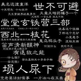 【顾昀单曲】骂人的艺术——顾帅叨叨叨
