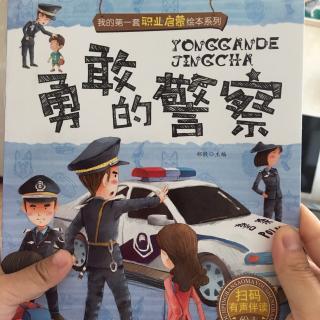 勇敢的警察