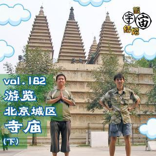 vol.162 游览北京城区寺庙(下)
