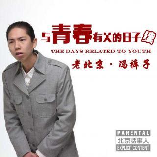 老北京·冯裤子- 与青春有关的日子 · 续 - 北京话事人186
