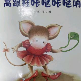 运城幼专附属幼儿园张老师——《高跟鞋咔哒咔哒响》