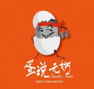 春节特别节目!(猴赛雷)