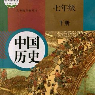 人教版初中历史七年级下册(14)明朝的统治