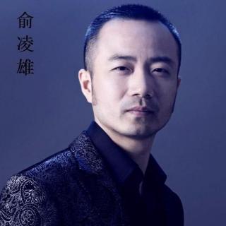 俞凌雄:为什么说把握世界局势、政策、人类痛点才能创业成功