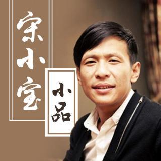 《表白2》宋小宝、赵海燕