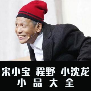 宋小宝小品-《婚托》孟广美-范晓萱_标清
