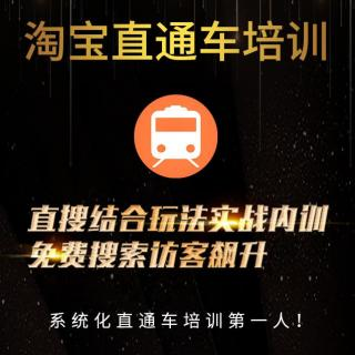 2.7、新版淘宝直通车实用的投放终端选择策略(时长23分钟)