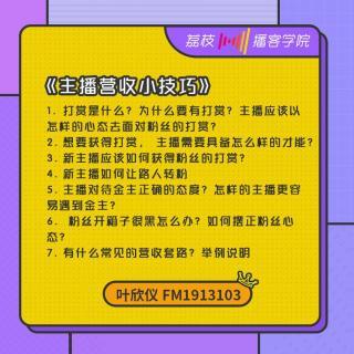 荔枝直播课程《主播营收小技巧》-叶欣仪