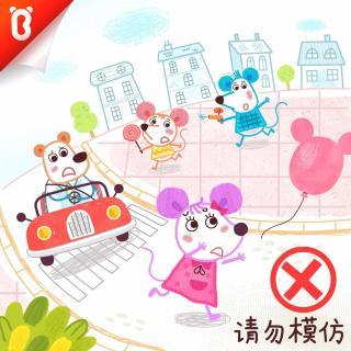 【安全故事】安全过马路:三只老鼠上街记【】