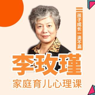 李玫瑾:青春期的心理变化