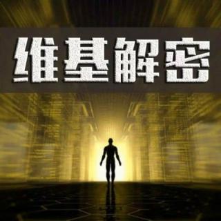 维基解密:吸血鬼传说(上)