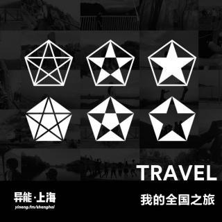 我的全国之旅 | 异能电台 x 上海Vol.35