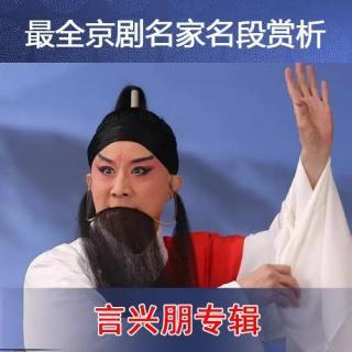 游龙戏凤-月儿弯弯照天下-言兴朋、童芷苓(唱词)