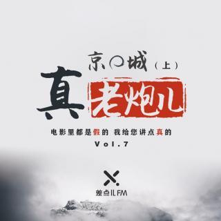 Vol. 7 京城真老炮儿(上)  差点儿FM