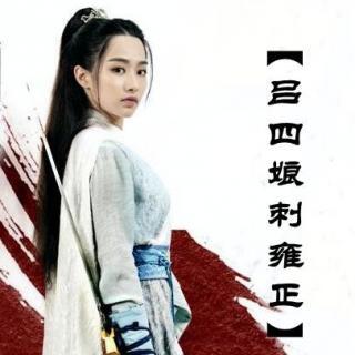 吕四娘刺雍正 (76)