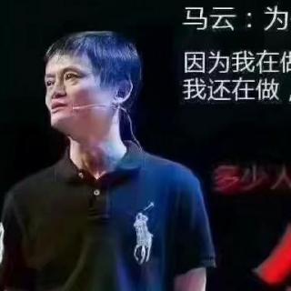 """马云精彩演讲,人工智能是下一个""""风口""""?"""