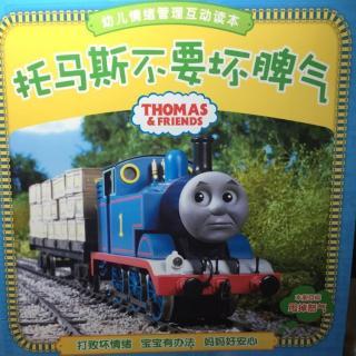 【托马斯和朋友】情绪管理系列—06 托马斯不要坏脾气