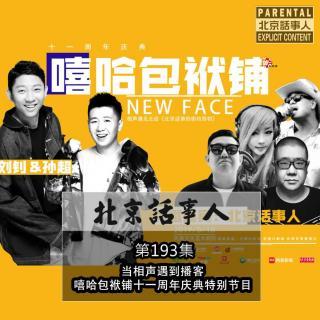 当相声遇到播客 · 嘻哈包袱铺庆典特别节目 - 北京话事人193